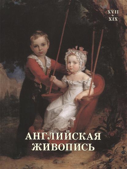 Калмыкова В. Английская живопись XVII-XIX калмыкова в фрукты