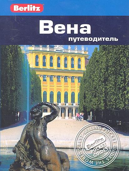 Олтмен Дж. Вена Путеводитель