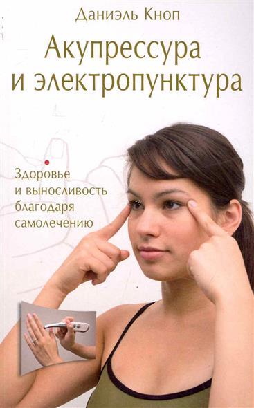 Книга Акупрессура и электропунктура. Кноп Д.