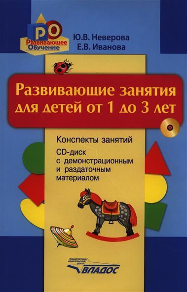 Развивающие занятия для детей от 1 до 3 лет. Конспекты занятий. Демонстрационный и раздаточный материал (электронное приложение на CD-диске)