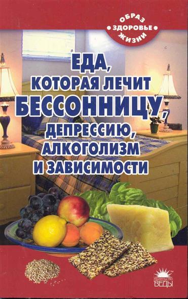 Стрельникова Н. Еда которая лечит бессонницу депрессию алкоголизм и зависимости еда которая лечит печень