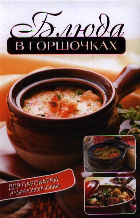 Бойко Е. Блюда в горшочках для пароварки и микроволновки