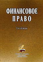 Финансовое право Учебник