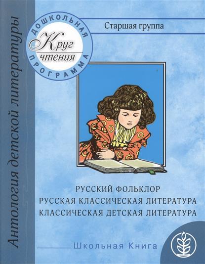 Дошкольная программа. Старшая группа: антология детской литературы. Русский фольклор, русская классическая и классическая детская литература
