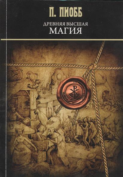 Древняя высшая магия. Теория и практические формулы