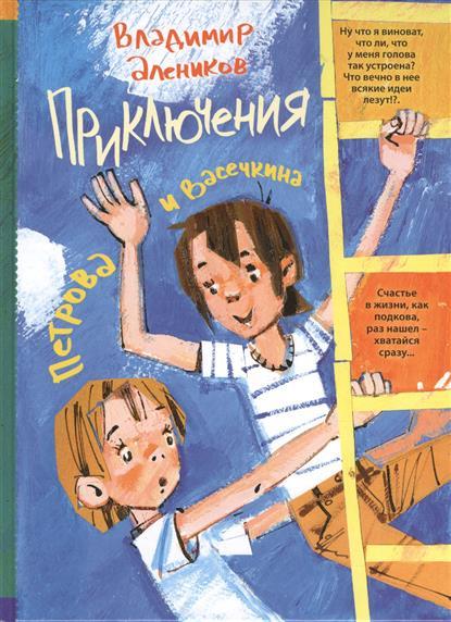 Приключения Петрова и Васечника
