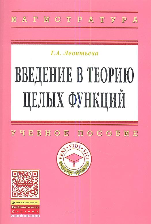 Леонтьева Т. Введение в теорию целых функций. Учебное пособие свитшот print bar винни пух