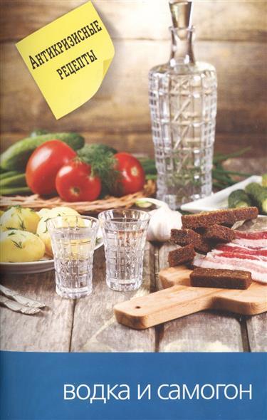 Водка и самогон. Антикризисные рецепты