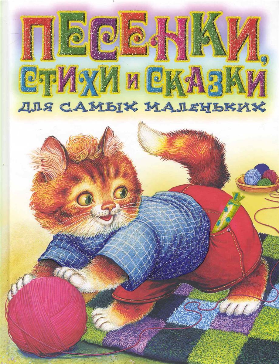 Цыганков И. (худ.) Песенки стихи и сказки для самых маленьких