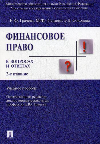 Финансовое право в вопросах и отв.