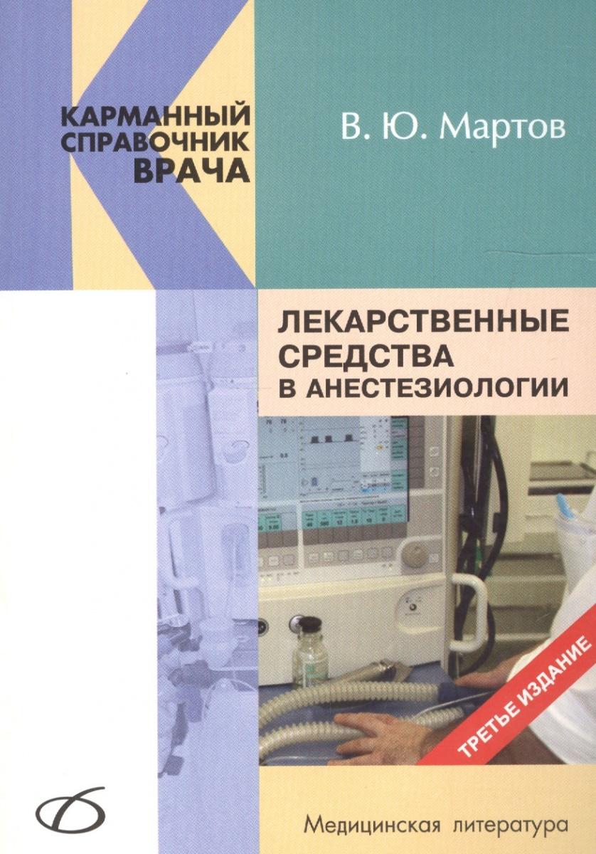 Мартов В. Лекарственные средства в анестезиологии южаков с д лекарственные средства