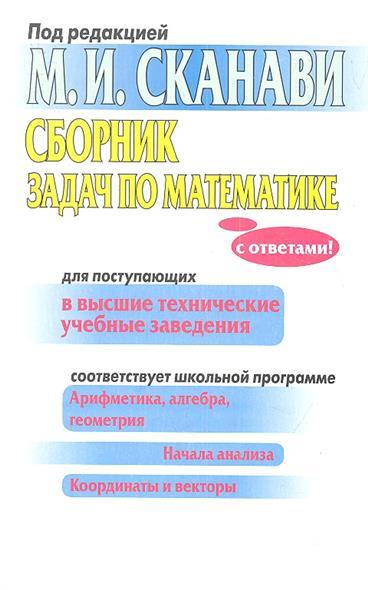 Сканави М.: Сборник задач по математике для поступающих в высшие технические учебные заведения. 6-е издание