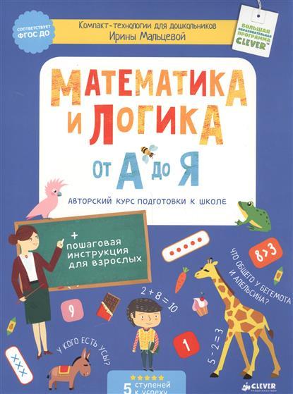 Мальцева И. Математика и логика от А до Я. Авторский курс подготовки к школе математика для малышей я считаю до 100