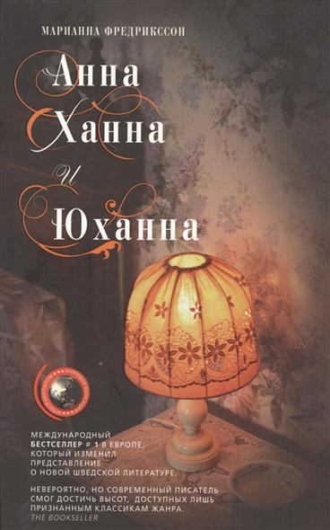 Фредрикссон М. Анна, Ханна и Юханна. Роман 6es5 482 8ma13