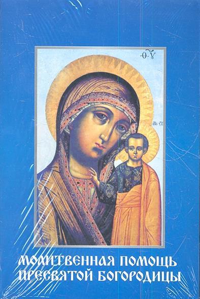 Молитвенная помощь Пресвятой Богородицы. Комплект открыток