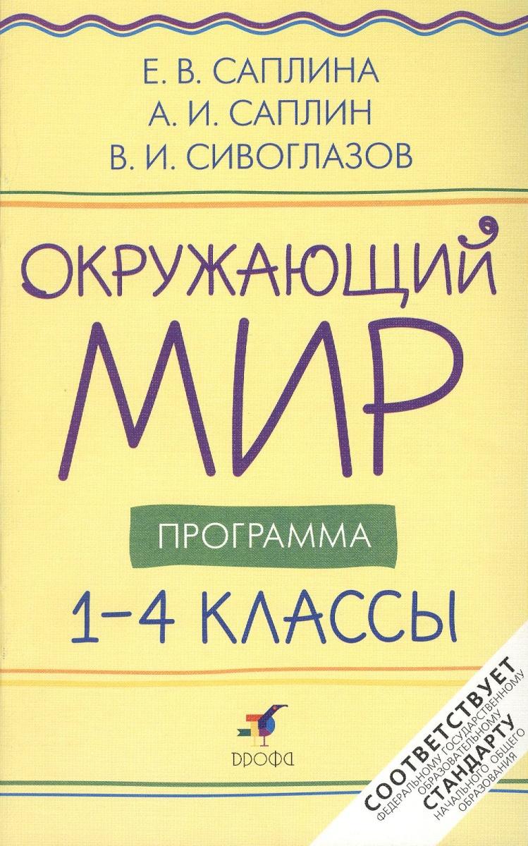 Окружающий мир. 1-4 классы. Программа для общеобразовательных учреждений. 3-е издание, доработанное