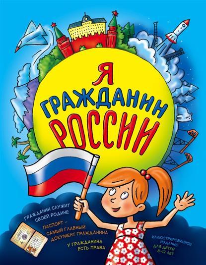 Андрианова Н. Я гражданин России