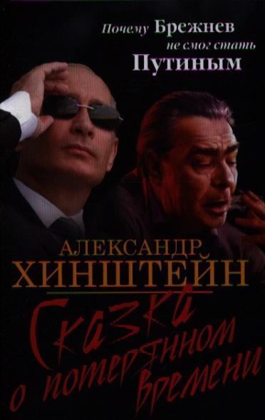 Почему Брежнев не смог стать Путиным. Сказка о потерянном времени