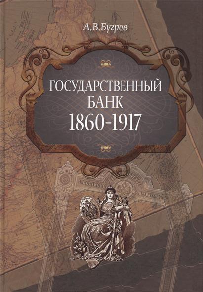 Государственный банк: 1860-1917