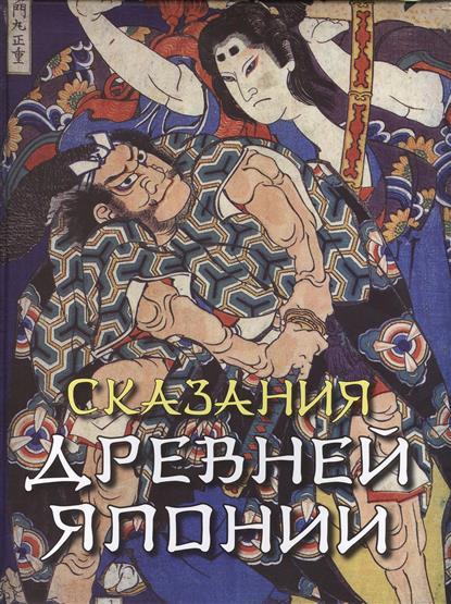 Сандзин С. Сказания Древней Японии