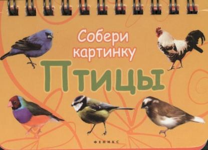 Морозова О., Калиничева Н. (ред.) Птицы. Собери картинку