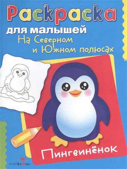 Вовикова О., Артюх А. (худ.) На Северном и Южных полюсах. Пингвиненок артюх а худ я считаю