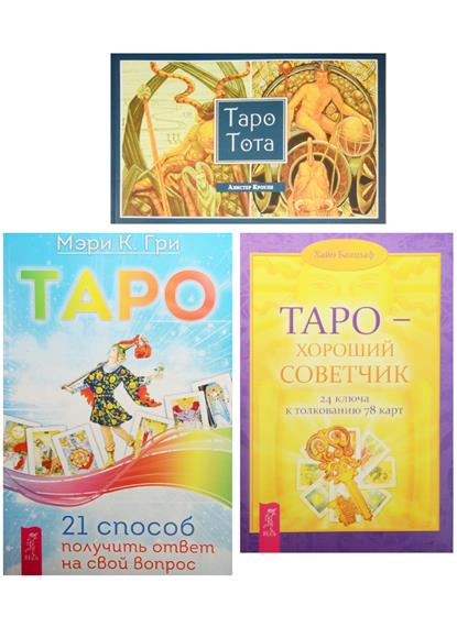 Таро Тота. Таро 21 способ получить ответ на свой вопрос. Таро - хороший советчик (комплект из 3 книг)