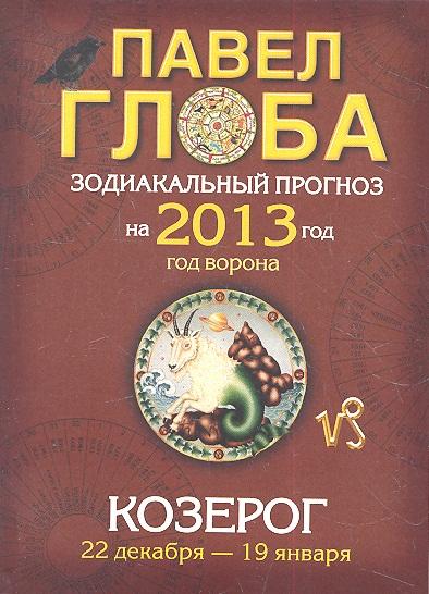 Козерог. Зодиакальный прогноз на 2013 год. Год ворона. Лев