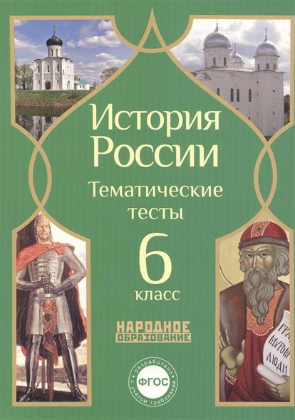 История России. Тематические тесты. 6 класс