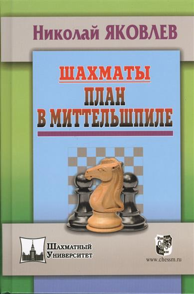Яковлев Н. Шахматы. План в миттельшпиле дорожные шахматы