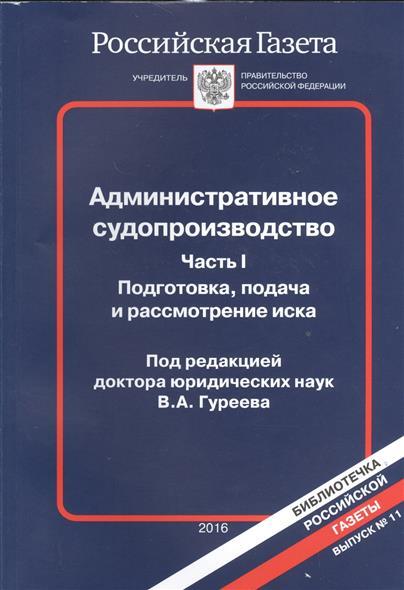 Административное судопроизводство. Часть I. Подготовка, подача и рассмотрение иска