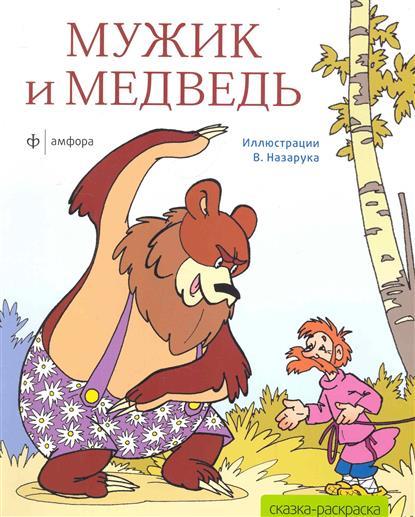 Назарук В. (худ.) КР Мужик и медведь осип назарук роксолана