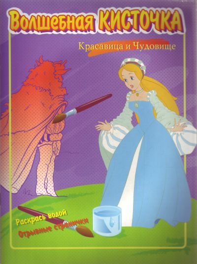 КР Красавица и Чудовище красавица и чудовище dvd книга