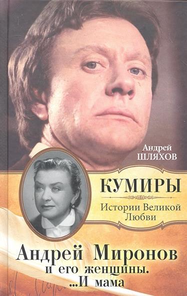 Шляхов А. Андрей Миронов и его женщины …И мама андрей шляхов реальный чувак