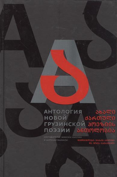 Антология новой грузинский поэзии