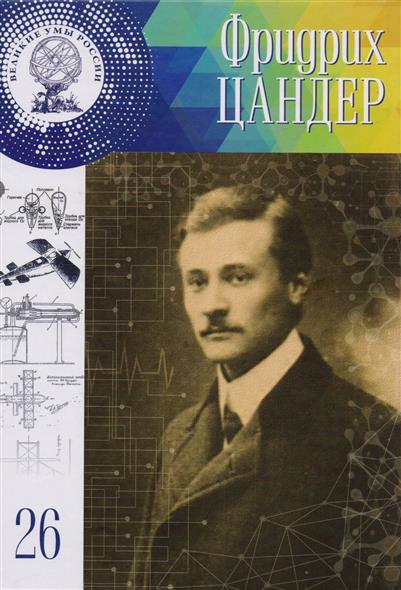 Фридрих Артурович Цандер. Том 26 11 (23) августа 1887 - 28 марта 1933
