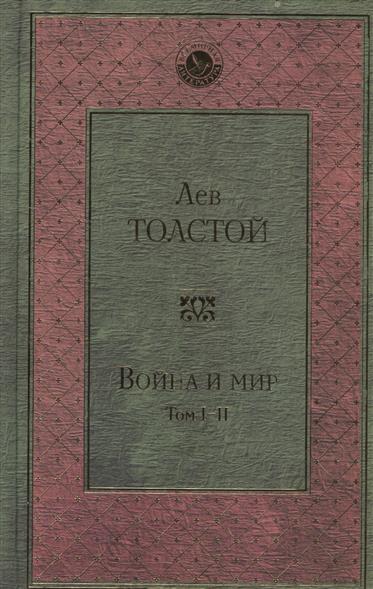 Толстой Л. Война и мир. Том I-II л н толстой война и мир том 3