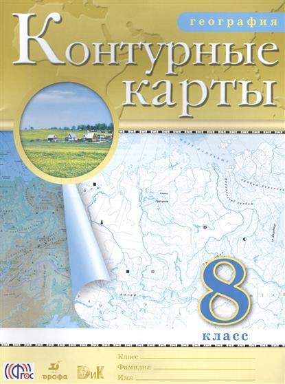 Приваловский А. (ред.) География. 8 класс. Контурные карты контурные карты география 8 класс