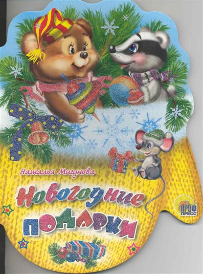 Мигунова Н. Новогодние подарки мигунова н а веселый новый год книжка вырубка на картоне