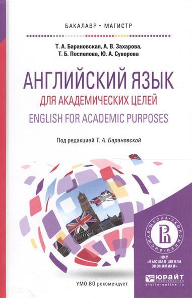 Английский язык для академических целей. Учебное пособие для бакалавриата и магистратуры
