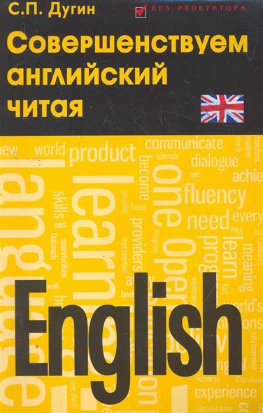 English Совершенствуем английский читая Самоучитель