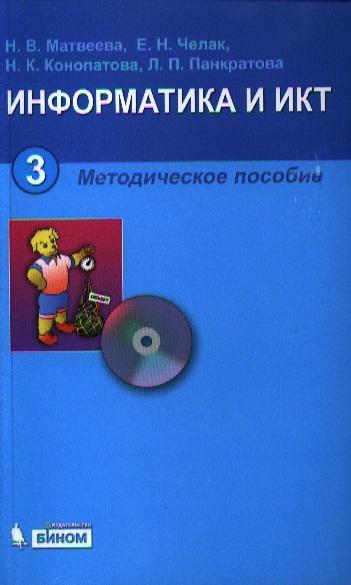 Информатика и ИКТ. 3 класс. Методическое пособие. 3-е издание (+CD)