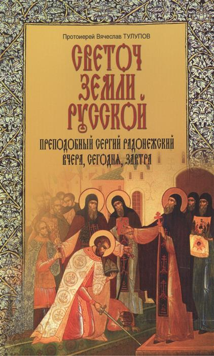 Тулупов В. Преподобный Сергий Радонежский. Наше прошлое, настоящее и будушее