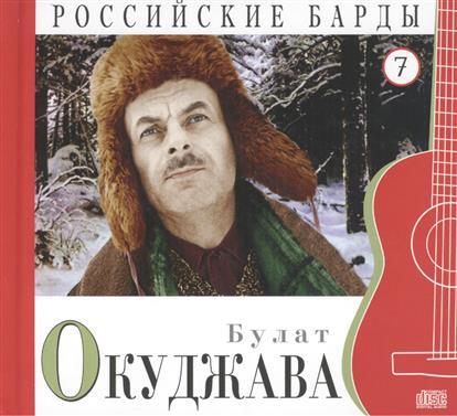 Российские барды. Том 7. Булат Окуджава (+CD)