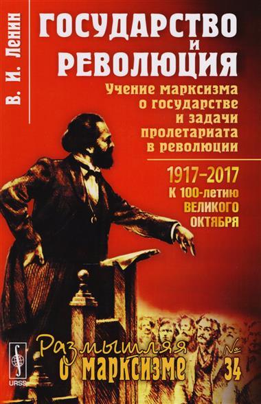 Государство и революция. Учение марксизма о государстве и задачи пролетариата в революции