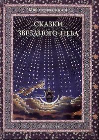 Дубкова С. Сказки звездного неба проектор звездного неба