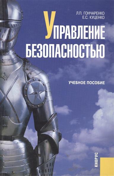 Гончаренко Т.: Управление безопасностью