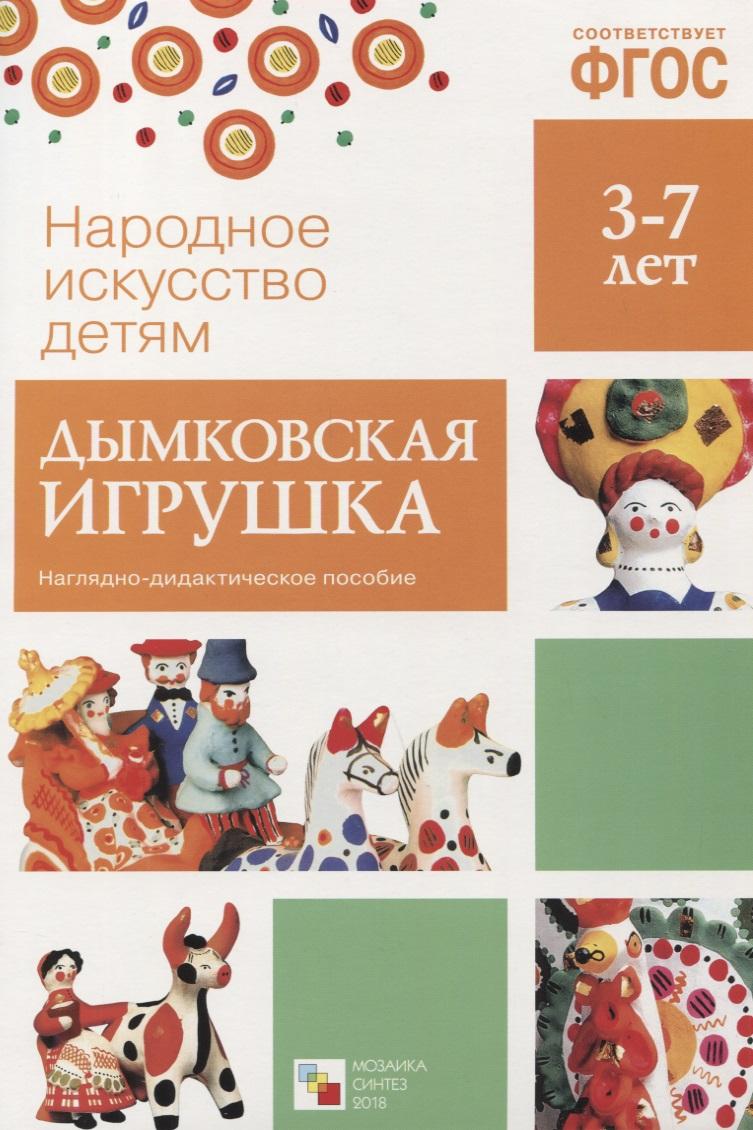 Вилюнова В. (ред.) Дымковская игрушка. Наглядное пособие