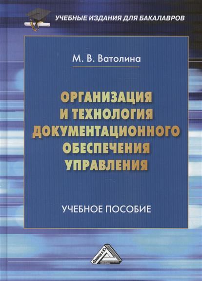 Организация и технология документационного обеспечения управления. Учебное пособие