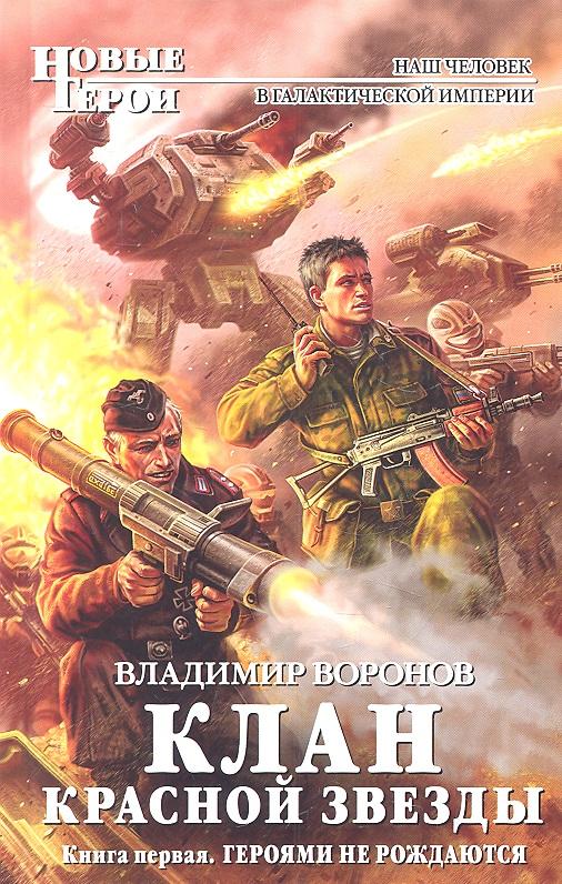 Воронов В. Клан Красной Звезды. Книга первая. Героями не рождаются